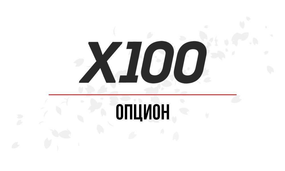 опцион x100 что это